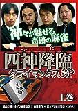 四神降臨 クライマックスSP 上巻[DVD]