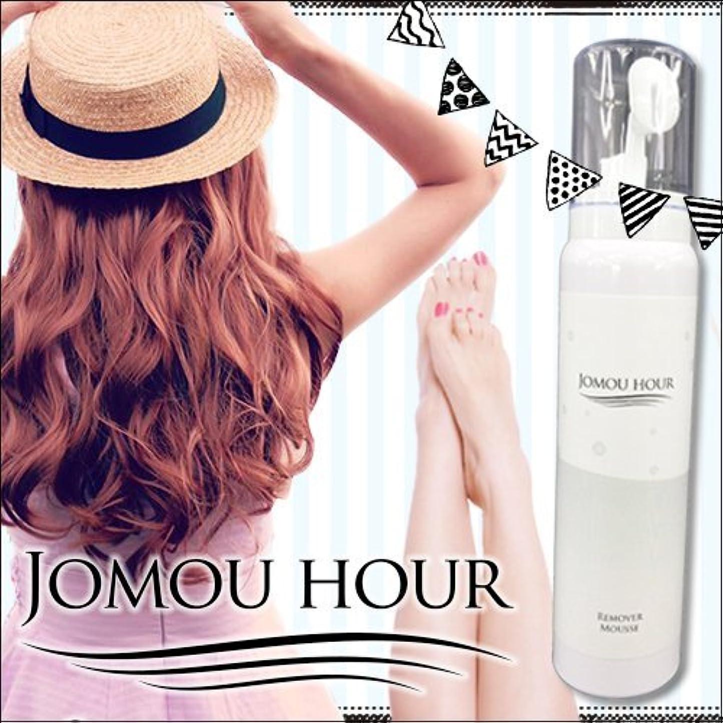 jomouhour-ジョモウアワー