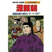 源頼朝―鎌倉幕府を開いた源氏のリーダー (学習漫画 日本の伝記)