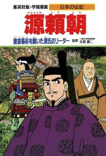 学習漫画 日本の伝記 源頼朝 鎌倉幕府を開いた源氏のリーダー
