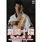跳関十段 青木真也 [DVD]