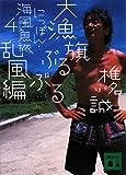 にっぽん・海風魚旅(4) 大漁旗ぶるぶる乱風編 (講談社文庫)