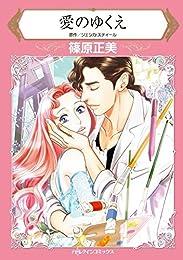 愛のゆくえ (ハーレクインコミックス)