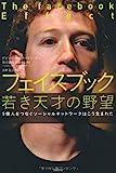 フェイスブック 若き天才の野望 (5億人をつなぐソーシャルネットワークはこう生まれた) 画像