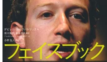 エジプトで生まれた娘に「フェイスブック」と名付けた父親が話題に