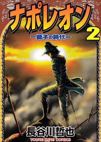 ナポレオン 2―獅子の時代 (ヤングキングコミックス)の詳細を見る