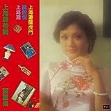 Xiao Chu Zhen Shan Mei