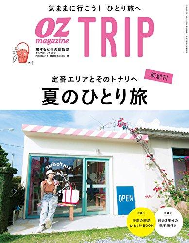 OZ TRIP 2018年 7月号 No.1 夏のひとり旅 (オズトリップ)