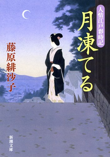 月凍てる―人情江戸彩時記 (新潮文庫)