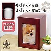 ペット仏壇 ペット骨壷を納める メモリアルBOX ペット供養 メモリアル