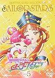 美少女戦士セーラームーン セーラースターズ VOL.5[DVD]