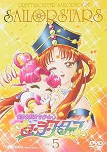 美少女戦士セーラームーン セーラースターズ VOL.5 [DVD]