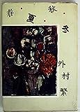 春・夏・秋・冬 (1959年)