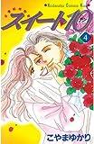 スイート10(テン)(4) (Kissコミックス)