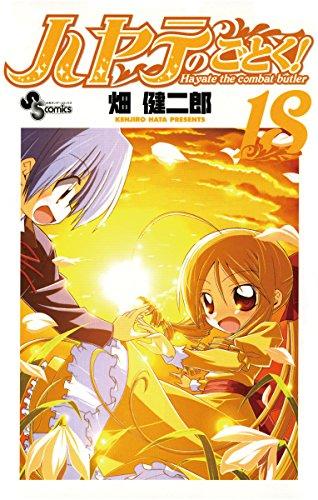 ハヤテのごとく!(18) (少年サンデーコミックス)