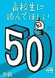 高校生に読んでほしい50冊 2018 (新潮文庫)