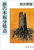 夢の木坂分岐点 (新潮文庫)
