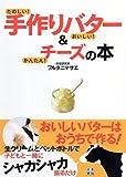 手作りバター&チーズの本