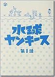 台本 水球ヤンキース 第1話 中島裕翔 高木雄也 山崎賢人 非売品