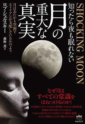 SHOCKING MOON 知ったら夜も眠れない月の重大な真実 月はあたかも空洞でエイリアンが支配しているかのよう
