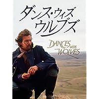 ダンス・ウィズ・ウルブズ(字幕版)