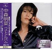 中森明菜 ベストアルバム 飾りじゃないのよ涙は EJS-6089-JP