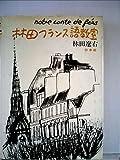 林田フランス語教室 (1980年)