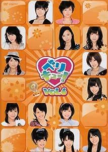 ベリキュー! vol.6 [DVD]