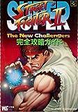 スーパーストリートファイターII完全攻略ガイド―全日本チャンピオン直伝 (ワンダーライフスペシャル)