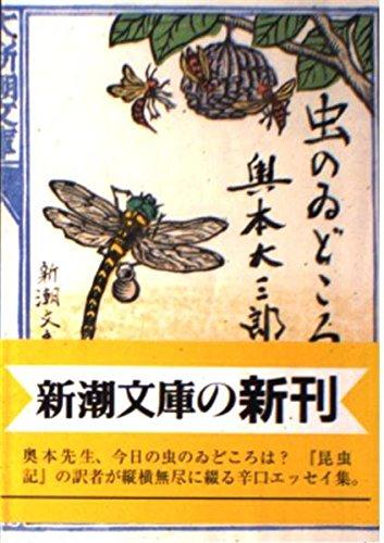 虫のゐどころ (新潮文庫)の詳細を見る