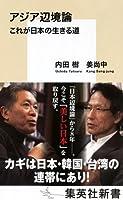 内田 樹 (著), 姜 尚中 (著)新品: ¥ 799ポイント:24pt (3%)6点の新品/中古品を見る:¥ 799より