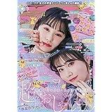 ニコ☆プチ 2021年 04 月号 [雑誌]