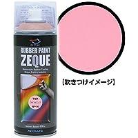 AZ(エーゼット) RP-14 ラバーペイント マットライトピンク ZEQUE 400ml 油性 塗ってはがせる塗料(RP140)