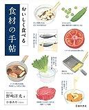 おいしく食べる 食材の手帖 (池田書店)