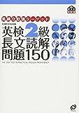 英検2級 長文読解問題150 (旺文社英検書)
