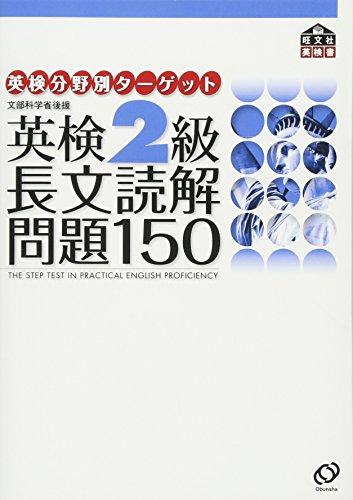 英検2級 長文読解問題150 (旺文社英検書)の詳細を見る