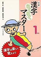 小学漢字らくらくマスター 1年生[小学漢字らくらくマスター]