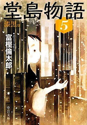 堂島物語 (5) 漆黒篇 (中公文庫)の詳細を見る