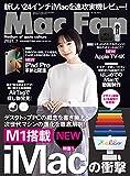 Mac Fan 2021年7月号