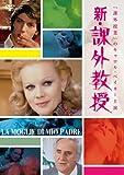 新・課外教授 [DVD]