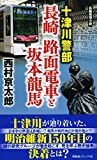 十津川警部 長崎 路面電車と坂本龍馬 (ノン・ノベル)