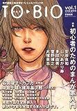 TO▲BIO(トビオ)vol.1