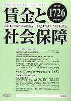 賃金と社会保障 2019年 3/25 号 [雑誌]