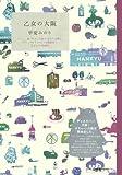 乙女の大阪―デート、食べ歩き、お菓子・おみやげ探し、クラシックホテル・レトロ建物巡り…乙女心の大阪案内 (MARBLE BOOKS) 画像