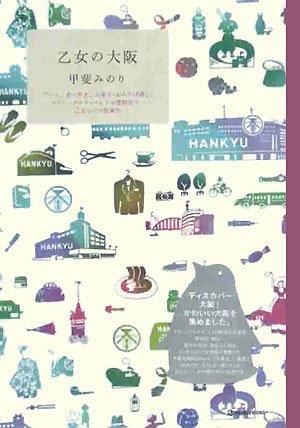 乙女の大阪―デート、食べ歩き、お菓子・おみやげ探し、クラシックホテル・レトロ建物巡り…乙女心の大阪案内 (MARBLE BOOKS)の詳細を見る