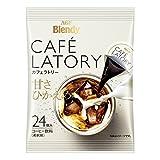 AGF ブレンディ カフェラトリー ポーションコーヒー 甘さひかえめ 24P×4袋