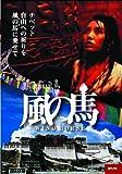 風の馬[DVD]