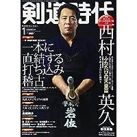 剣道時代 2018年 01 月号 [雑誌]