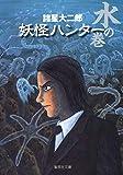 妖怪ハンター 水の巻 (集英社文庫(コミック版))