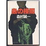 蟲の楼閣 (角川文庫 緑 365-37)